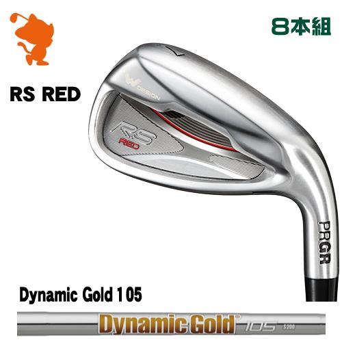 プロギア 2019年 RS RED アイアンPRGR 19 RS RED IRON 8本組Dynamic Gold 105 スチールシャフトメーカーカスタム