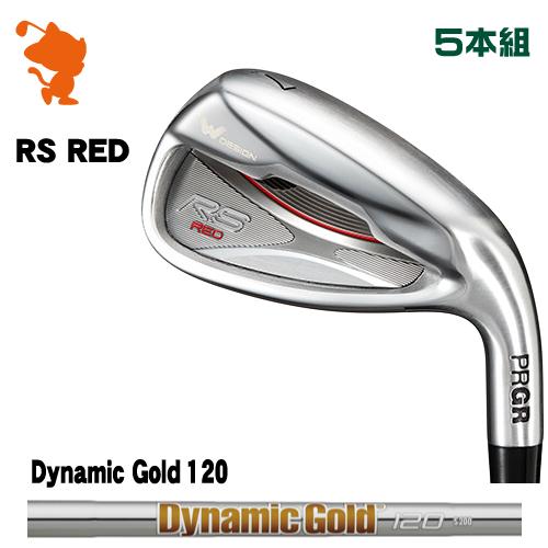 プロギア 2019年 RS RED アイアンPRGR 19 RS RED IRON 5本組Dynamic Gold 120 スチールシャフトメーカーカスタム