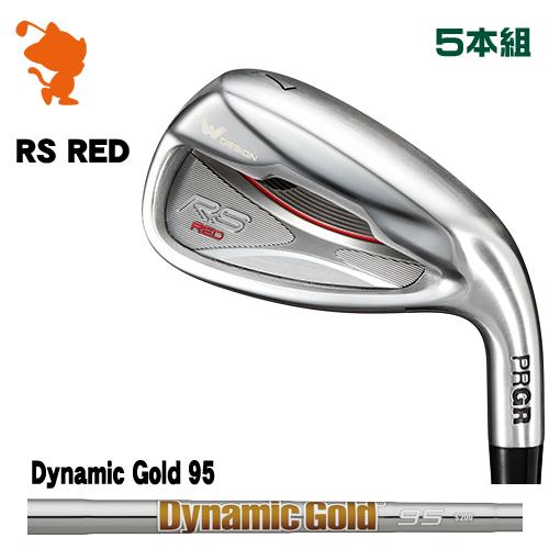 プロギア 2019年 RS RED アイアンPRGR 19 RS RED IRON 5本組Dynamic Gold 95 スチールシャフトメーカーカスタム