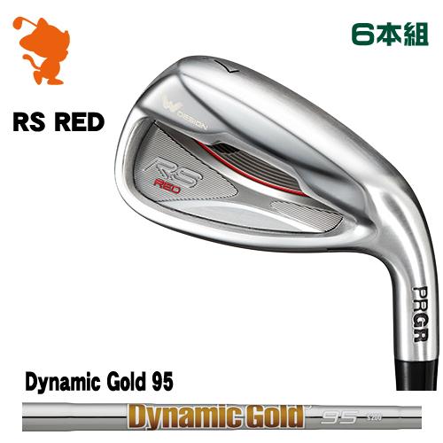 プロギア 2019年 RS RED アイアンPRGR 19 RS RED IRON 6本組Dynamic Gold 95 スチールシャフトメーカーカスタム