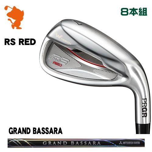プロギア 2019年 RS RED アイアンPRGR 19 RS RED IRON 8本組GRAND BASSARA IRON カーボンシャフトメーカーカスタム