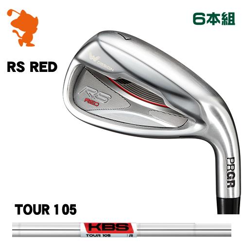 プロギア 2019年 RS RED アイアンPRGR 19 RS RED IRON 6本組KBS TOUR 105 スチールシャフトメーカーカスタム
