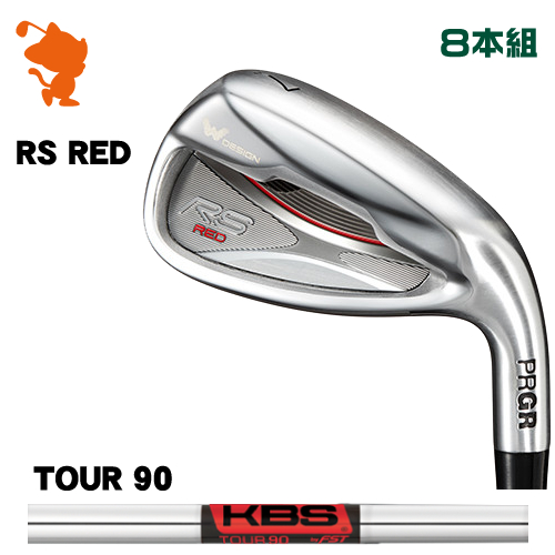 プロギア 2019年 RS RED アイアンPRGR 19 RS RED IRON 8本組KBS TOUR 90 スチールシャフトメーカーカスタム