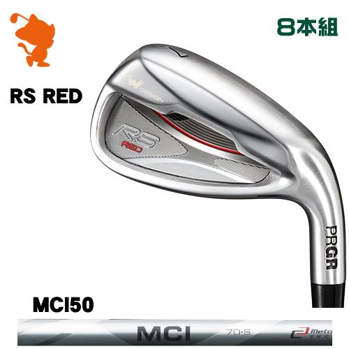 8本組MCI 50 RS RED プロギア IRON アイアンPRGR カーボンシャフトメーカーカスタム 2019年 RS RED 19