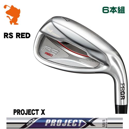 プロギア 2019年 RS RED アイアンPRGR 19 RS RED IRON 6本組PROJECT X スチールシャフトメーカーカスタム