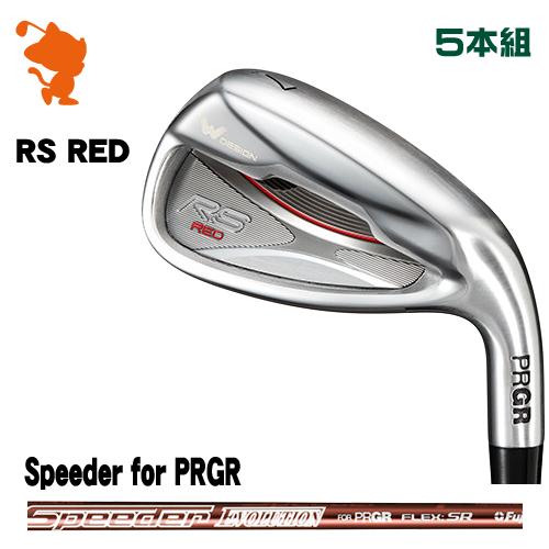 プロギア 2019年 RS RED アイアンPRGR 19 RS RED IRON 5本組Speeder for PRGR カーボンシャフトメーカーカスタム