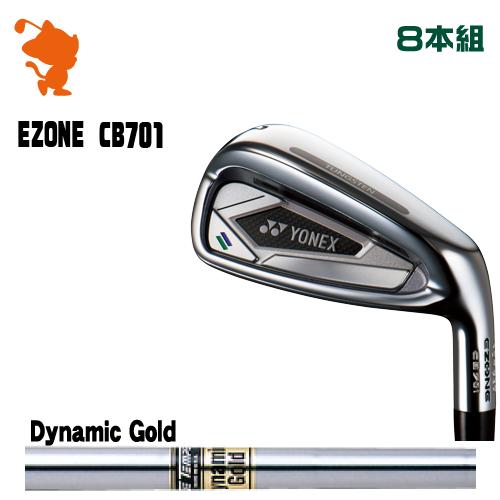 ヨネックス CB701 フォージド アイアンYONEX CB701 Forged IRON 8本組Dynamic Gold スチールシャフトメーカーカスタム