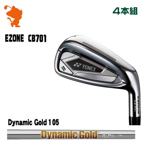 ヨネックス CB701 フォージド アイアンYONEX CB701 Forged IRON 4本組Dynamic Gold 105 スチールシャフトメーカーカスタム
