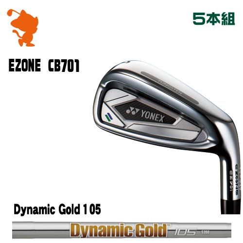 ヨネックス CB701 フォージド アイアンYONEX CB701 Forged IRON 5本組Dynamic Gold 105 スチールシャフトメーカーカスタム