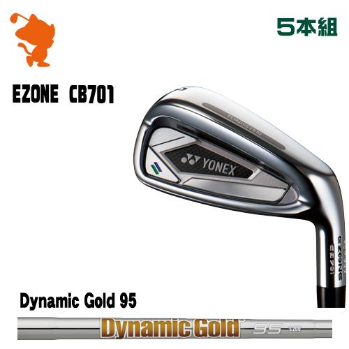 ヨネックス CB701 フォージド アイアンYONEX CB701 Forged IRON 5本組Dynamic Gold 95 スチールシャフトメーカーカスタム