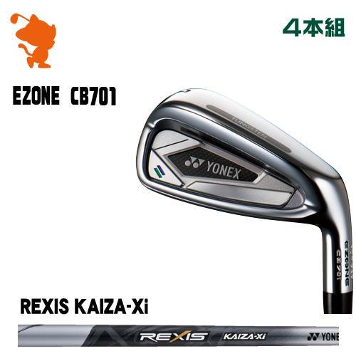 ヨネックス CB701 フォージド アイアンYONEX CB701 Forged IRON 4本組REXIS KAIZA-Xi カーボンシャフトメーカーカスタム