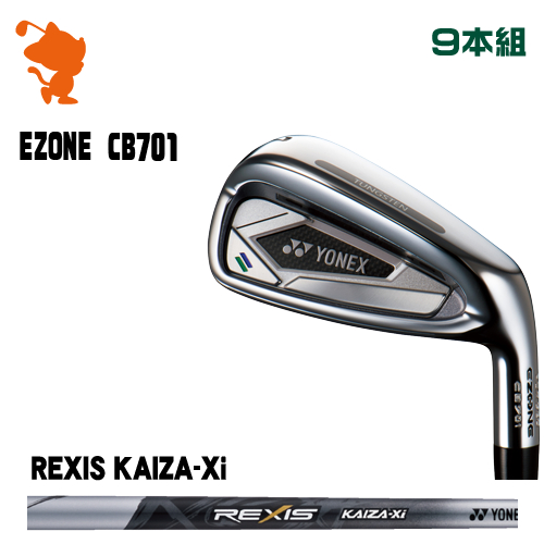 ヨネックス CB701 フォージド アイアンYONEX CB701 Forged IRON 9本組REXIS KAIZA-Xi カーボンシャフトメーカーカスタム