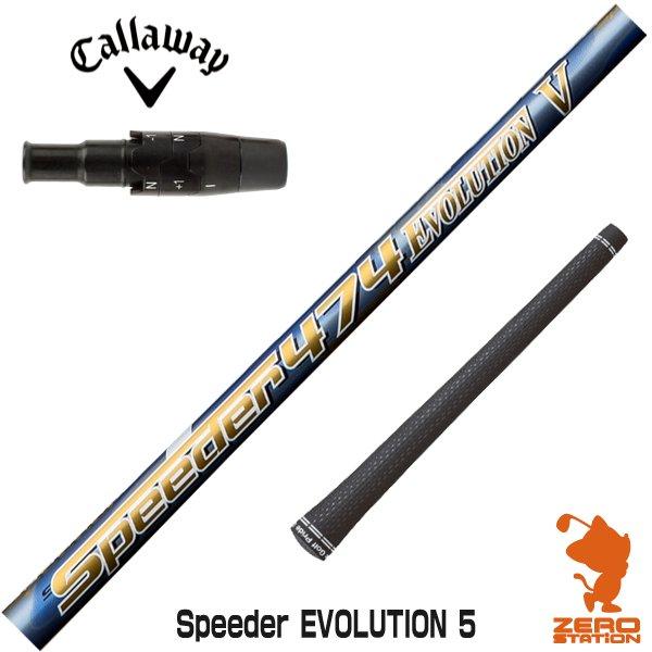 キャロウェイ スリーブ付きシャフト Fjikura フジクラ Speeder EVOLUTION5 スピーダー エボリューション エボ5 カスタムシャフト [スリーブ付シャフト]