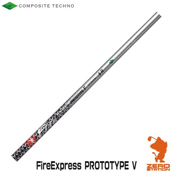 コンポジットテクノ FireExpress PROTOTYPE V ドライバーシャフト [リシャフト対応] 【シャフト交換 リシャフト 作業 ゴルフ工房】