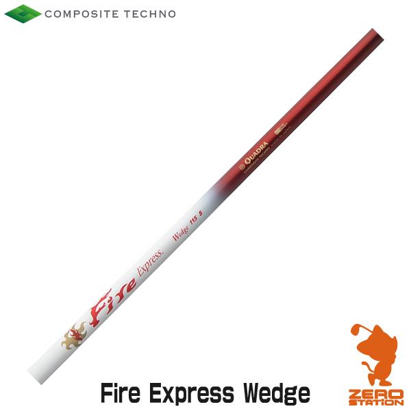 コンポジットテクノ Fire Express Wedge ウェッジシャフト [リシャフト対応] 【シャフト交換 リシャフト 作業 ゴルフ工房】