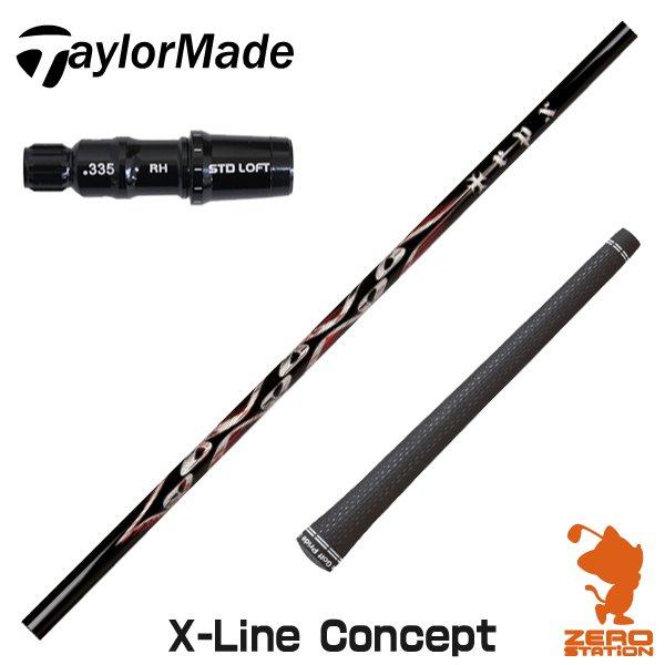 テーラーメイド スリーブ付きシャフト TRPX トリプルエックス X-Line Concept エックスライン カスタムシャフト [スリーブ付シャフト]
