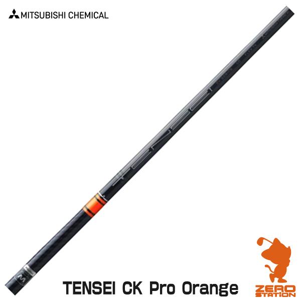 三菱ケミカル TENSEI CK Pro Orange テンセイ オレンジ ドライバーシャフト [リシャフト対応] 【シャフト交換 リシャフト 作業 ゴルフ工房】