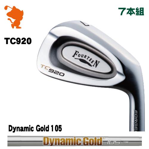 フォーティーン TC-920 FORGED アイアンFOURTEEN TC920 FORGED IRON 7本組Dynamic Gold 105 スチールシャフトメーカーカスタム