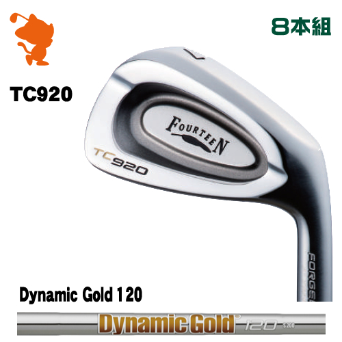 フォーティーン TC-920 FORGED アイアンFOURTEEN TC920 FORGED IRON 8本組Dynamic Gold 120 スチールシャフトメーカーカスタム