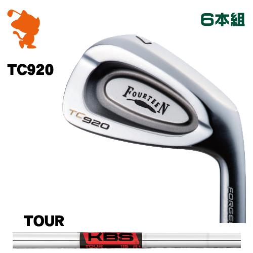 フォーティーン TC-920 FORGED アイアンFOURTEEN TC920 FORGED IRON 6本組KBS TOUR スチールシャフトメーカーカスタム