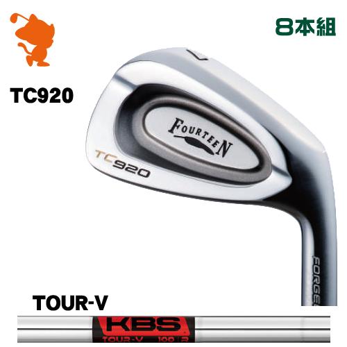 フォーティーン TC-920 FORGED アイアンFOURTEEN TC920 FORGED IRON 8本組KBS TOUR V スチールシャフトメーカーカスタム