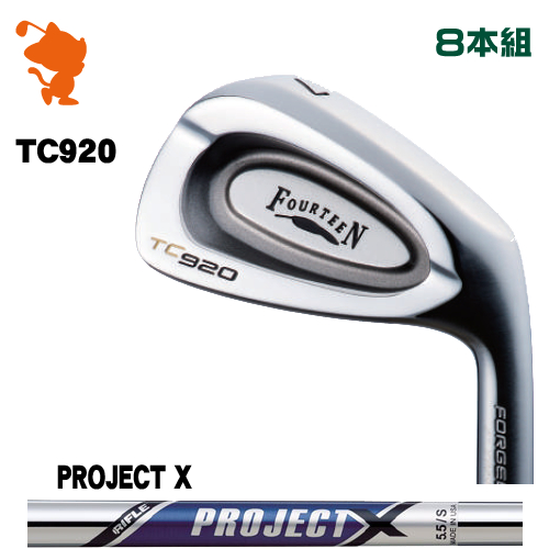 フォーティーン TC-920 FORGED アイアンFOURTEEN TC920 FORGED IRON 8本組PROJECT X スチールシャフトメーカーカスタム