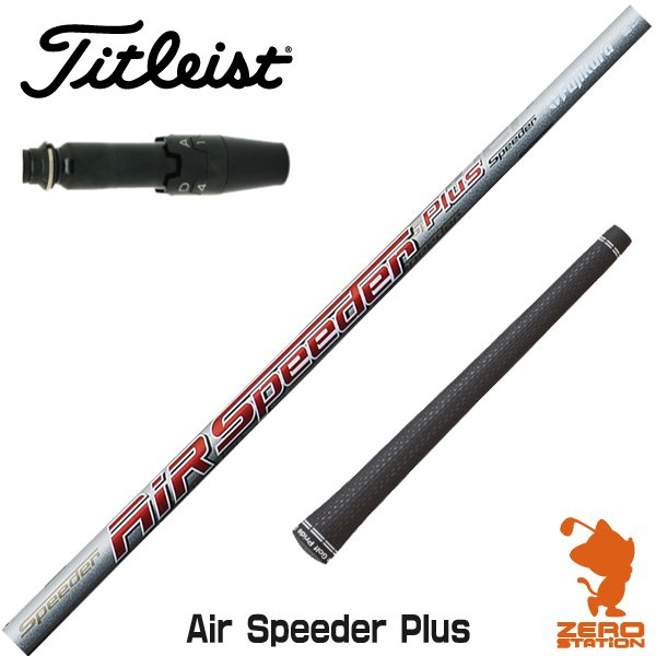 タイトリスト スリーブ付きシャフト Fjikura フジクラ Air Speeder Plus スピーダー カスタムシャフト [スリーブ付シャフト]