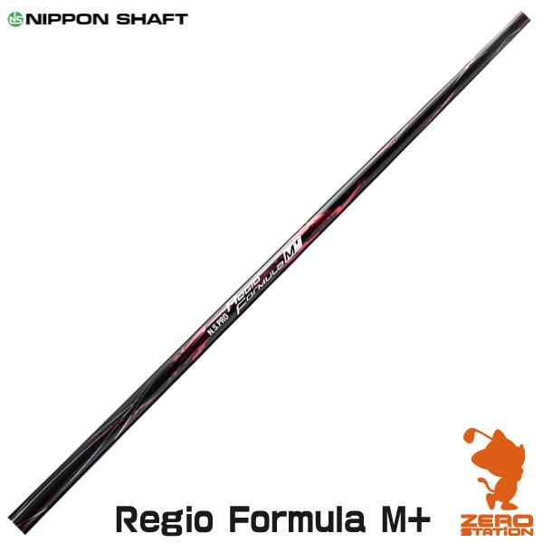 NIPPON SHAFT 日本シャフト N.S.PRO Regio Formula M+ レジオ フォーミュラ ドライバーシャフト [リシャフト対応] 【シャフト交換 リシャフト 作業 ゴルフ工房】