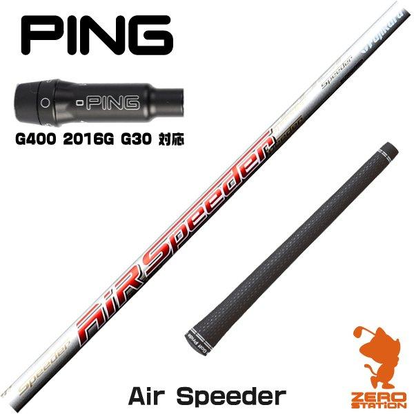 ピン G400対応 スリーブ付きシャフト Fjikura フジクラ Air Speeder スピーダー カスタムシャフト [スリーブ付シャフト]