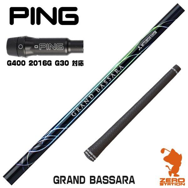 ピン G400対応 スリーブ付きシャフト 三菱ケミカル GRAND BASSARA グランド バサラ カスタムシャフト [スリーブ付シャフト]