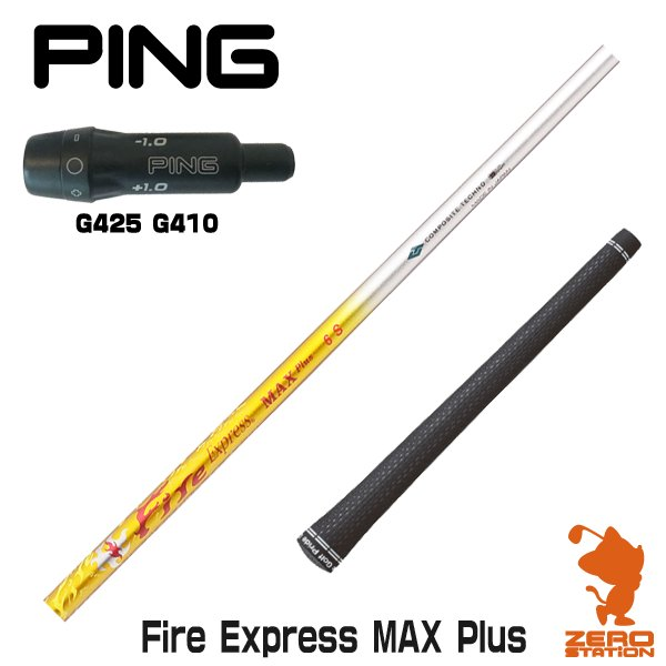 ピン G410対応 スリーブ付きシャフト コンポジットテクノ Fire Express MAX Plus ファイアーエクスプレス カスタムシャフト 【スリーブ装着シャフト スリーブ付シャフト ドライバー ゴルフ シャフト スリーブ 交換 グリップ付】