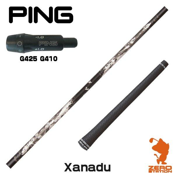 ピン G410対応 スリーブ付きシャフト TRPX トリプルエックス Xanadu ザナドゥ カスタムシャフト [スリーブ付シャフト]