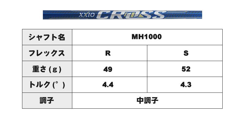 ダンロップ_ゼクシオクロス_アイアン_DUNLOP_XXIO_CROSS_IRON_MH1000