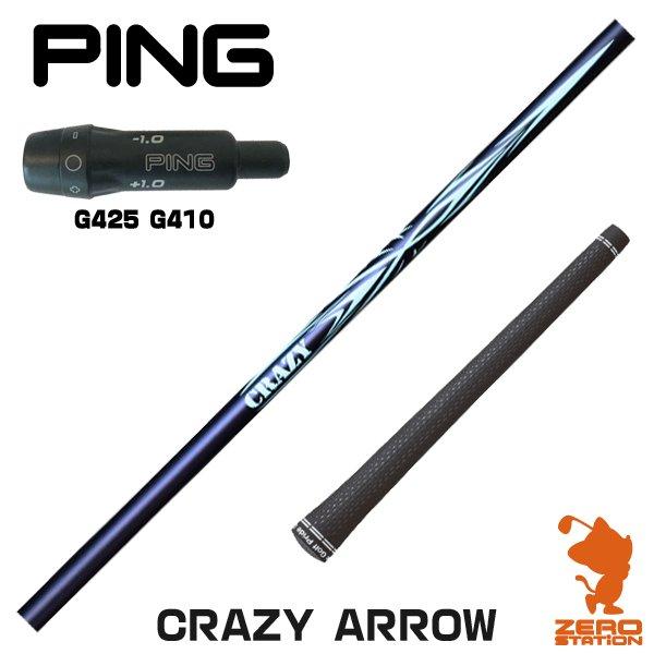 ピン G410対応 スリーブ付きシャフト CRAZY クレイジー CRAZY ARROW カスタムシャフト 【スリーブ装着シャフト スリーブ付シャフト ドライバー ゴルフ シャフト スリーブ 交換 グリップ付】