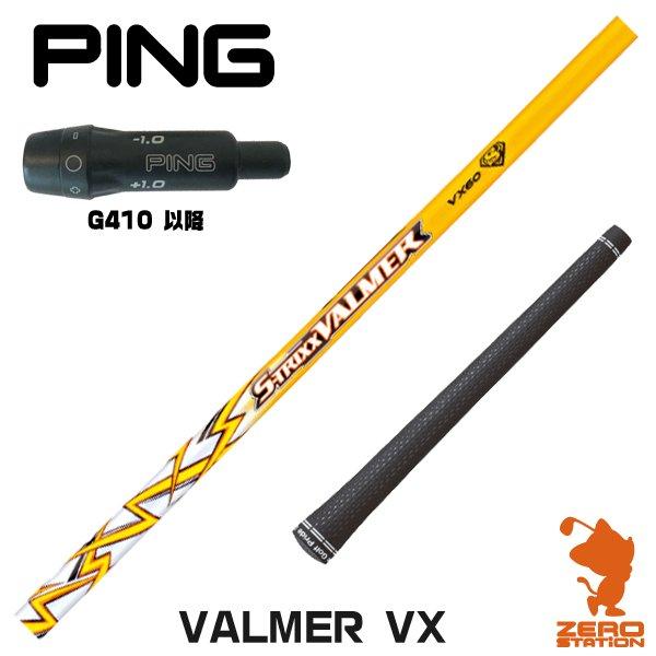 ピン G410対応 スリーブ付きシャフト S-TRIXX エストリックス VALMER VX バルマー カスタムシャフト 【スリーブ装着シャフト スリーブ付シャフト ドライバー ゴルフ シャフト スリーブ 交換 グリップ付】