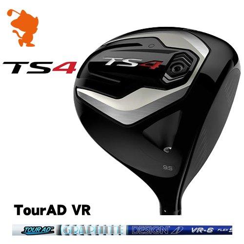 タイトリスト 2019 TS4 ドライバーTitleist TS4 DRIVERTourAD VR カーボンシャフトメーカーカスタム 日本モデル