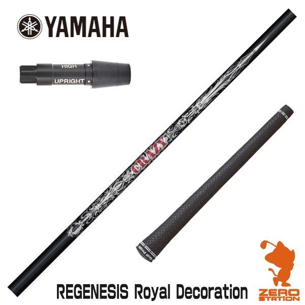 ヤマハ スリーブ付きシャフト CRAZY クレイジー REGENESIS Royal Decoration カスタムシャフト [スリーブ付シャフト]