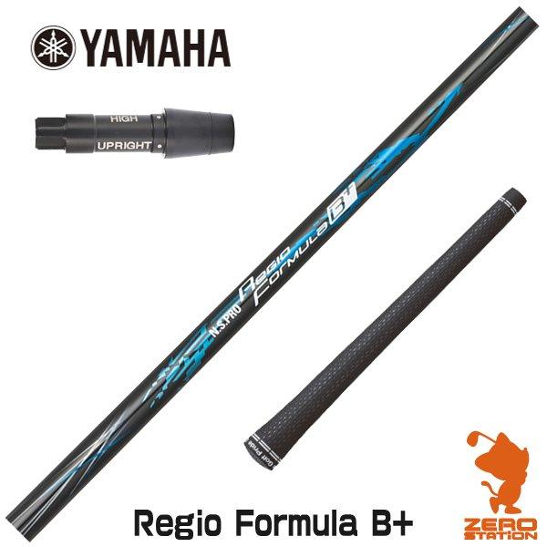 ヤマハ スリーブ付きシャフト 日本シャフト Regio Formula B+ レジオフォーミュラ カスタムシャフト 【スリーブ装着シャフト スリーブ付シャフト ゴルフ シャフト スリーブ 可変スリーブ】