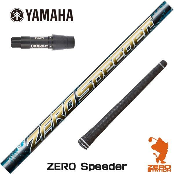 ヤマハ スリーブ付きシャフト Fjikura フジクラ ZERO Speeder スピーダー カスタムシャフト [スリーブ付シャフト]
