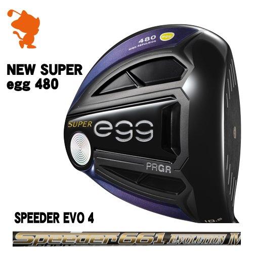 プロギア NEW SUPER egg 480 高反発 ドライバーPRGR NEW SUPER egg 480 DRIVERSpeeder EVOLUTION4 スピーダー エボメーカーカスタム 日本モデル