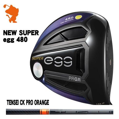 プロギア NEW SUPER egg 480 高反発 ドライバーPRGR NEW SUPER egg 480 DRIVERTENSEI CK PRO ORANGE テンセイ オレンジメーカーカスタム 日本モデル