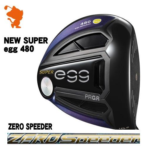 プロギア NEW SUPER egg 480 高反発 ドライバーPRGR NEW SUPER egg 480 DRIVERZERO SPEEDER スピーダーメーカーカスタム 日本モデル