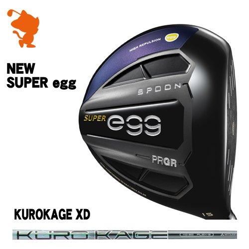 プロギア NEW SUPER egg 高反発 フェアウェイウッドPRGR NEW SUPER egg FAIRWAYKUROKAGE XD カーボンシャフトメーカーカスタム 日本モデル