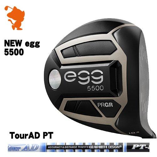 プロギア 2019 NEW egg 5500 エッグ ドライバーPRGR 19 NEW egg 5500 DRIVERTourAD PT ツアーADメーカーカスタム 日本モデル