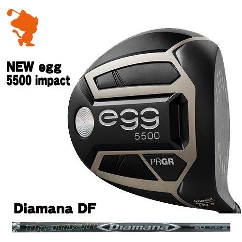 プロギア 2019 NEW egg 5500 impact エッグ ドライバーPRGR 19 NEW egg 5500 impact DRIVERDiamana DF カーボンシャフトメーカーカスタム 日本モデル