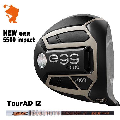 プロギア 2019 NEW egg 5500 impact エッグ ドライバーPRGR 19 NEW egg 5500 impact DRIVERTourAD IZ ツアーADメーカーカスタム 日本モデル