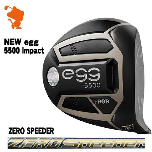プロギア 2019 NEW egg 5500 impact エッグ ドライバーPRGR 19 NEW egg 5500 impact DRIVERZERO SPEEDER カーボンシャフトメーカーカスタム 日本モデル