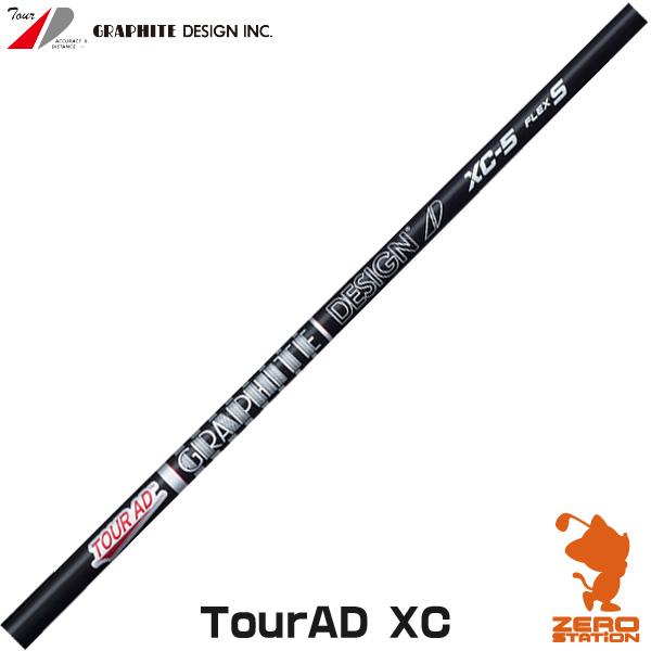 グラファイトデザイン TOUR AD XC ツアーAD XCシリーズ ドライバーシャフト [リシャフト対応] 【シャフト交換 リシャフト 作業 ゴルフ工房】