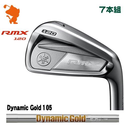 ヤマハ 20 リミックス RMX 120 アイアンYAMAHA 2020 RMX 120 IRON 7本組Dynamic Gold 105 ダイナミックゴールドメーカーカスタム 日本モデル