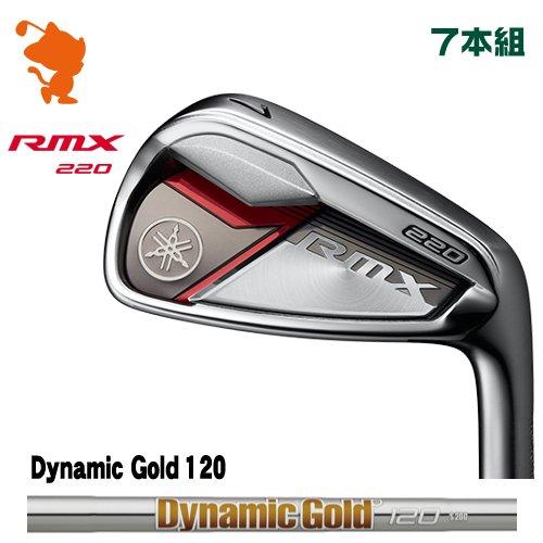 ヤマハ 20 リミックス RMX 220 アイアンYAMAHA 2020 RMX 220 IRON 7本組Dynamic Gold 120 ダイナミックゴールドメーカーカスタム 日本モデル